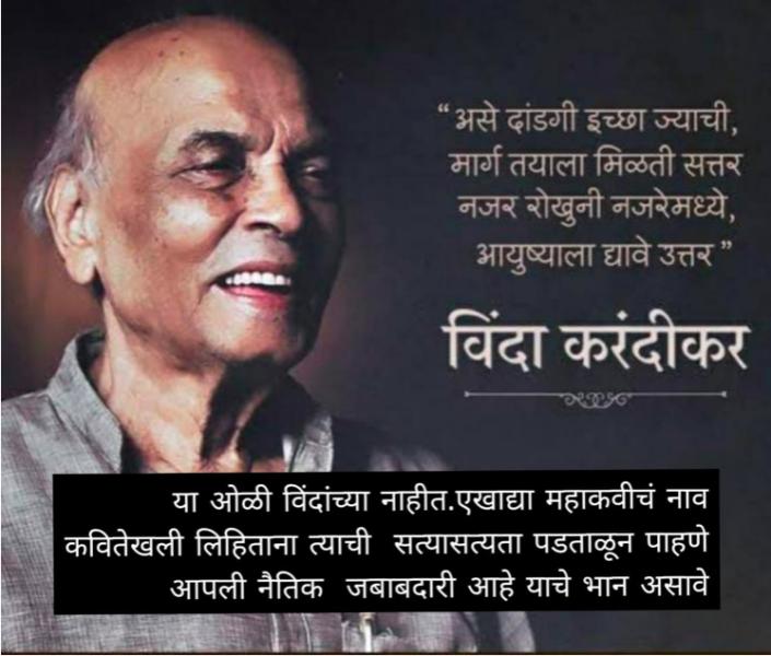 Ase Jagave Guru Thakur's poem on Vinda KarandIkar's name असे जगावे गुरू ठाकूर विंदा करंदीकर